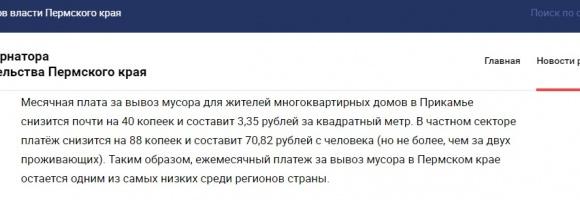 Чиновники шутят: на сколько же в действительности снизится тариф за вывоз мусора в городах Пермского края?